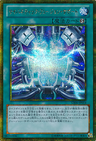 File:CyberneticFusionSupport-GS06-JP-GScR.png