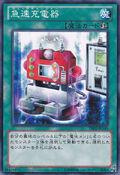 QuickCharger-DE02-JP-C