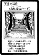 RoyalTemple-JP-Manga-DM