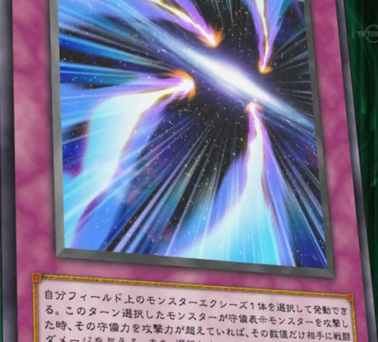 File:XyzMeteor-JP-Anime-ZX.png