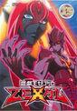 ZEXAL DVD 35