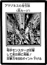File:AmazonessArchers-JP-Manga-DM.png