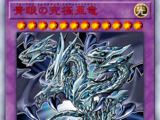 Blue-Eyes Alternative Ultimate Dragon