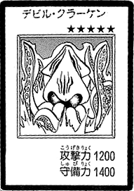 File:DevilKraken-JP-Manga-DM.png