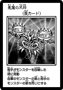 File:DevilsScales-JP-Manga-DM.png