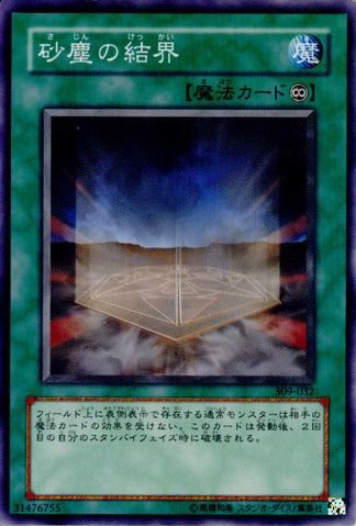 File:DustBarrier-309-JP-C.png