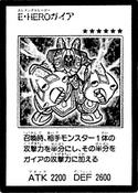 ElementalHEROGaia-JP-Manga-GX