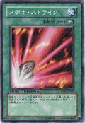 FairyMeteorCrush-DT02-JP-DNPR-DT