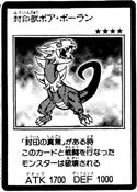ForbiddenBeastBoaBolan-JP-Manga-GX