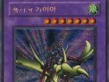 Legend of Blue Eyes White Dragon (OCG-KR-1E)
