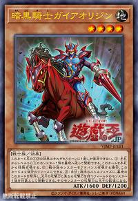 YuGiOh! TCG karta: Gaia the Fierce Knight Origin
