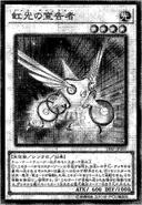 HeraldoftheArcLight-JP-Manga-OS