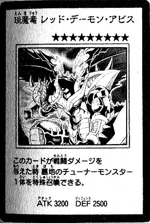 File:HotRedDragonArchfiendAbyss-JP-Manga-5D.png