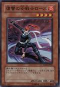 RoseWarriorofRevenge-EXP2-JP-SR