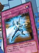 SoulUnion-JP-Anime-GX