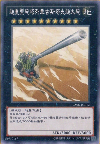 File:SuperdreadnoughtRailCannonGustavMax-GS06-TC-C.png