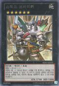 SwordBreaker-REDU-KR-R-UE