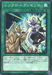 YuGiOh! TCG karta: Synchro Transcend