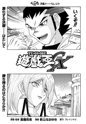 YuGiOh!GXChapter023