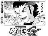 Yu-Gi-Oh! GX - Chapter 023
