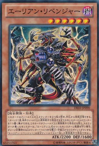 File:AlienOverlord-DE03-JP-C.png