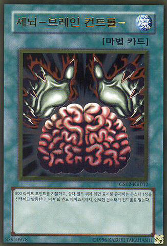 File:BrainControl-GS02-KR-GUR-UE.jpg