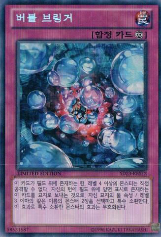 File:BubbleBringer-SD23-KR-ScR-LE.png