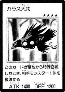 File:CrowTengu-JP-Manga-GX.png