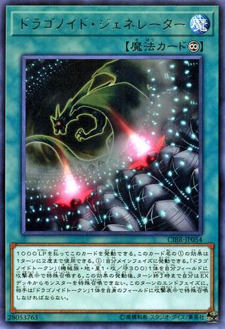 File:DragonoidGenerator-CIBR-JP-R.png