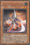 MysticSwordsmanLV2-SOD-JP-R