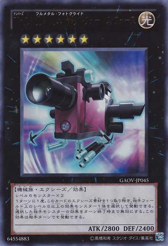 File:Number25ForceFocus-GAOV-JP-UR.png