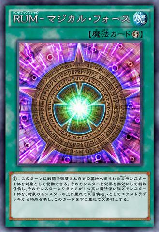 File:RankUpMagicMagicalForce-JP-Anime-AV.png