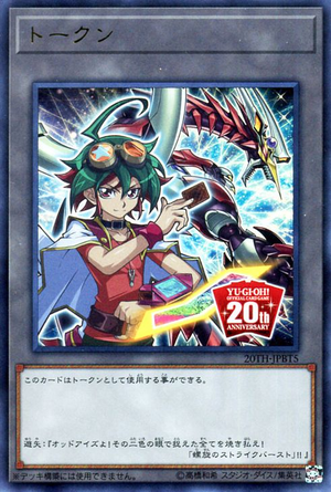Token-20TH-JP-UR-Yuya