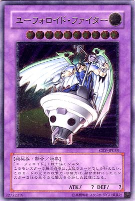 File:UFOroidFighter-CRV-JP-UtR.jpg