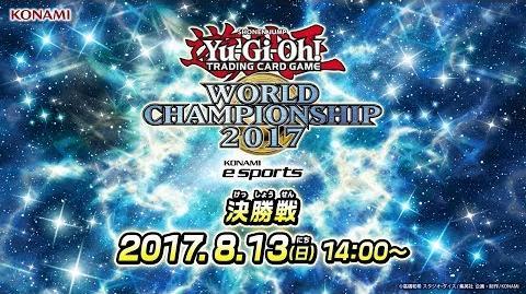 【決勝戦 実況ライブ】「Yu-Gi-Oh! World Championship 2017」