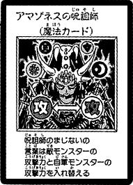 File:AmazonessSpellcaster-JP-Manga-DM.png