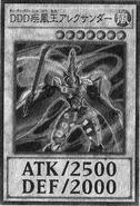 DDDGustKingAlexander-JP-Manga-DY