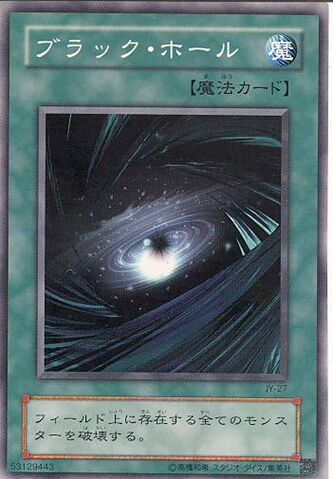 File:DarkHole-JY-JP-C.jpg