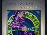 Dark Magician (DM)