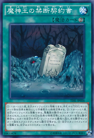 File:ForbiddenDarkContractwiththeSwampKing-TDIL-JP-C.png