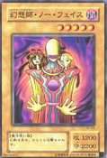 IllusionistFacelessMage-PE-JP-C