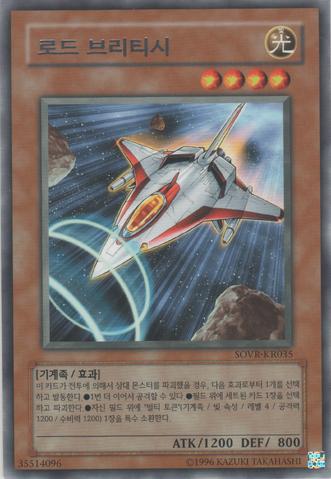 File:LordBritishSpaceFighter-SOVR-KR-R-UE.png