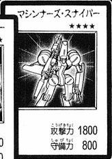 File:MachinaSniper-JP-Manga-R.jpg