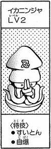 NinjaSquid-CapMon-JP-Manga