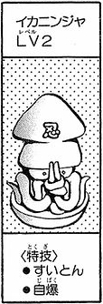 File:NinjaSquid-CapMon-JP-Manga.jpg