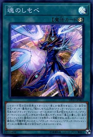 SoulServant-DP23-JP-SR