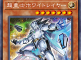 Super Quantum White Layer