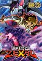 ZEXAL Duel Box 5