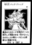 AbsoluteKingBackJack-JP-Manga-5D