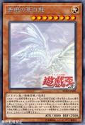 BlueEyesAlternativeWhiteDragon-RC02-JP-OP